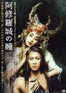 Movie Poster for <em>Ashura</em> (2005)