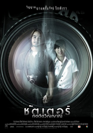 Thai Movie Poster for &quotShutter&quot